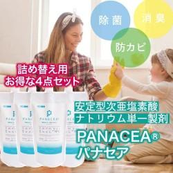 【除菌・消臭・防カビ剤】お得詰め替えセットD パナセア(450ml)4個
