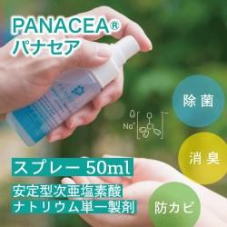 【除菌・消臭・防カビ剤】パナセア50ml《携帯用》