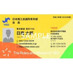 令和2年度日本YEG出向者名刺100枚 増刷