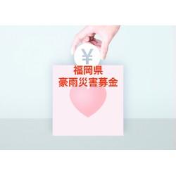 令和2年度 福岡県豪雨災害への支援募金 3000円コース
