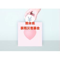 令和2年度 熊本県豪雨災害への支援募金 100000円コース