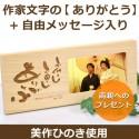 木製デジタルフォトフレーム【お父さんお母さんありがとう横長タイプ+メッセージ】