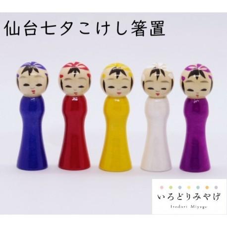 仙台七夕こけし箸置(無地) 5個セット 【いろどりみやげ】