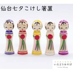 仙台七夕こけし箸置(吹き流し笹) 5個セット 【いろどりみやげ】