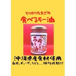 とりからたまごの食べるラー油 ※
