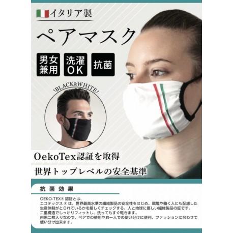 イタリア製ペアマスク エコテックス®使用