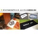オリジナル 玄関マット ロゴ 名入れ ネーム入れ 90cm×75cm ドアマット プリント 印刷 オリジナルマット