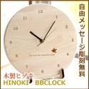 ★BBクロック 木製メッセージ丸型時計★選べるイラスト 鳥・蝶★表面のみ30文字まで文字OK