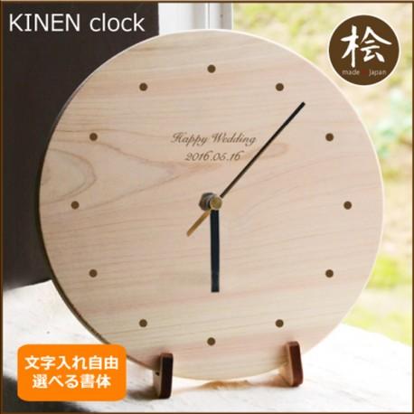 日本製ひのき 記念時計【丸型・表面のみ50文字以内】【選べる書体と文字盤】【両親へのプレゼント】