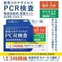 PCR検査キット 新型コロナウイルス 検査キット 新型コロナ コロナ検査キット PCR検査 PCR 唾液 自宅 検査