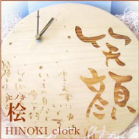 木製メッセージ入り時計  笑顔 丸型