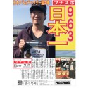日本一のクラムチャウダー 1人前×4個 ※