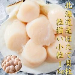北海道産帆立貝柱1kg ※