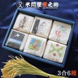 お米ギフト食べくらべ(3合6種)セット ※