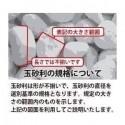 【天然玉砂利】 黒那智 10kg 8分 送料無料